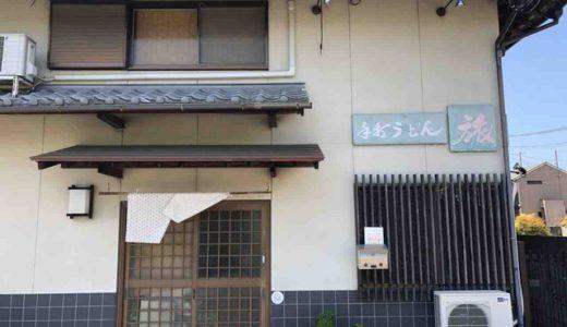 「うどん旅」【さぬきうどん】昭和レトロな雰囲気で昔懐かしいさぬきうどんを味わえる隠れ家的お店