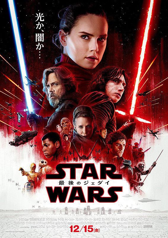 「スター・ウォーズ 最後のジェダイ」【映画レビュー】(ネタバレあり)圧巻の映像、ただし評価は完結を待ってから