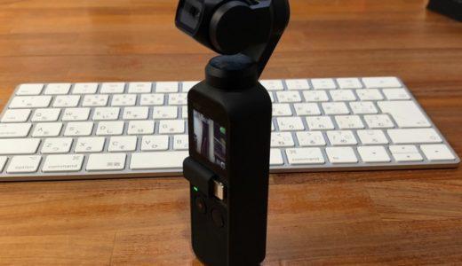 DJI OSMO POCKET 撮影前にこれだけはやっておきたい設定① 本体モニターの設定変更