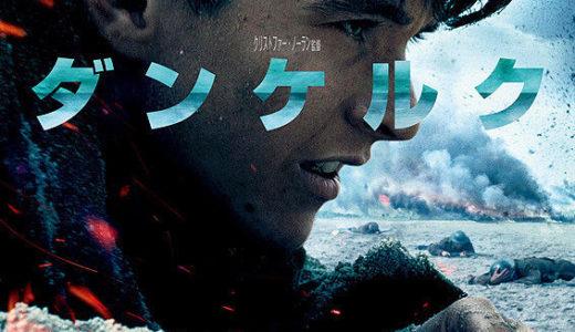 「ダンケルク」【映画レビュー】始まった瞬間、戦場にいた。とてつもない臨場感