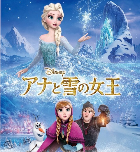 『アナと雪の女王』【映画レビュー】いい意味で裏切られました、けどやっぱり・・・