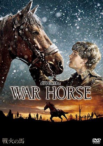 『戦火の馬』【教養的映画鑑賞】第一次世界大戦は人類史上歴史的ターニングポイント