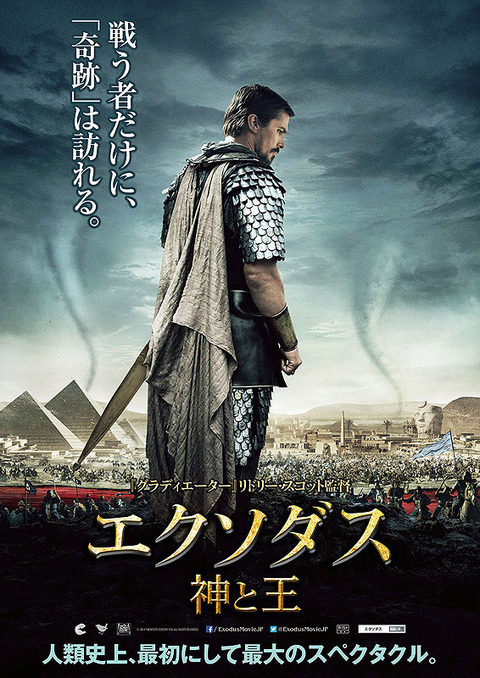 「エクソダス 神と王」【映画レビュー】リドリーが描く神にも楯突く人間モーゼに共感した