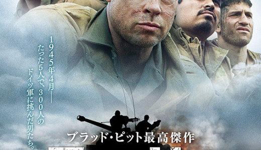 『フューリー』【教養的映画鑑賞】本物のティーガー戦車の迫力は必見!