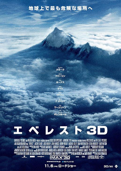 「エベレスト3D」【映画レビュー】エベレスト大遭難を3Dを駆使して神々しく冷徹な美しさとともに描いた素晴らしい作品