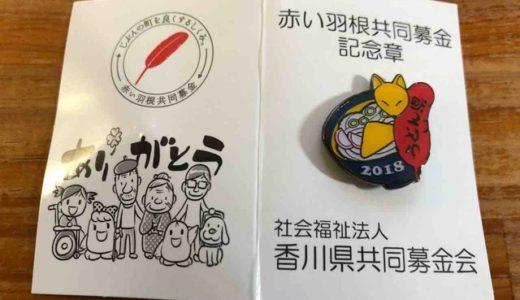 【うどんネタ】うどん県の2018年の赤い羽根募金のバッジは「きつねうどん」