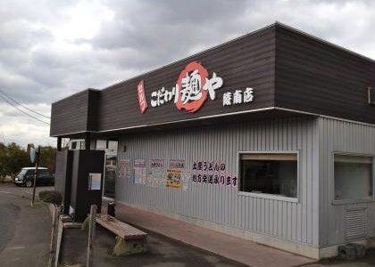 No udon , No life.【讃岐うどん日記】こだわり麺や(綾南店)