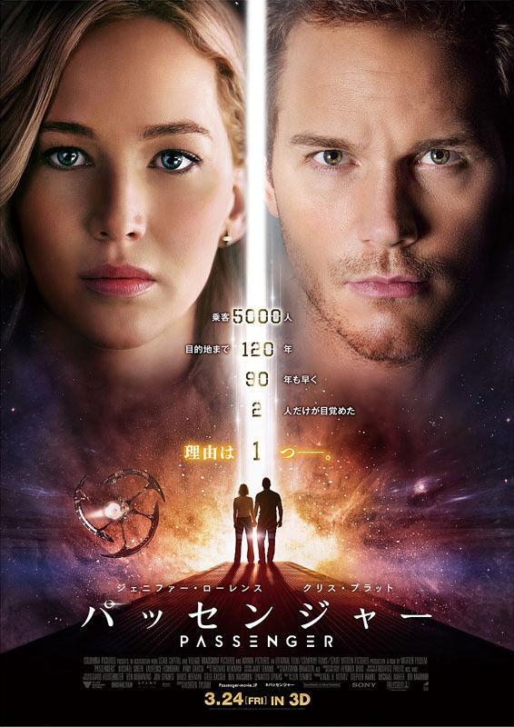 「パッセンジャー」【映画レビュー】人は他人の人生を奪っていもいいのか?意外に深いSFラブストーリー