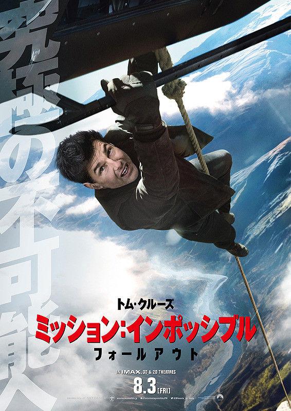 「ミッション・インポッシブル フォールアウト」【映画レビュー】本物にこだわるトム・クルーズはもはやハリウッドのジャッキー・チェン!