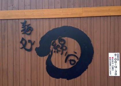 圧倒的ボリューム【讃岐うどん日記】麺処 綿谷