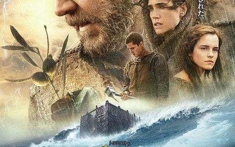 『ノア 約束の舟』【教養的映画鑑賞】大洪水伝説をもとにしたファンタジー