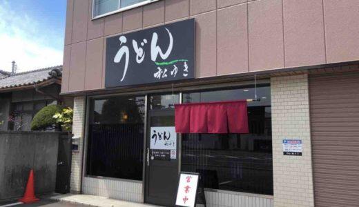 松ゆき【さぬきうどん】麺も出汁も優しい上品な味わいでしかもリーズナブルな一般店