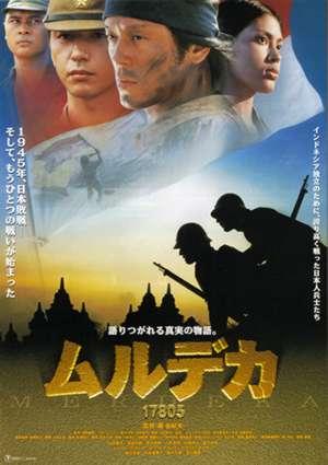 「ムルデカ 17805」【教養的映画鑑賞】インドネシア独立戦争に協力した旧日本兵たちの物語