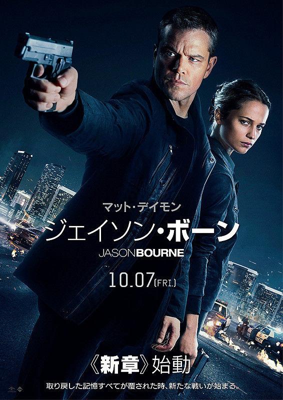 「ジェイソン・ボーン」【映画レビュー】アクションはさすが!だけどボーンはなんのために戦うの?