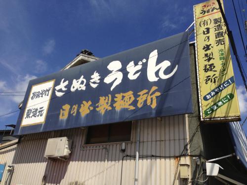 絶品の香り高き麺【さぬきうどん日記】日の出製麺所