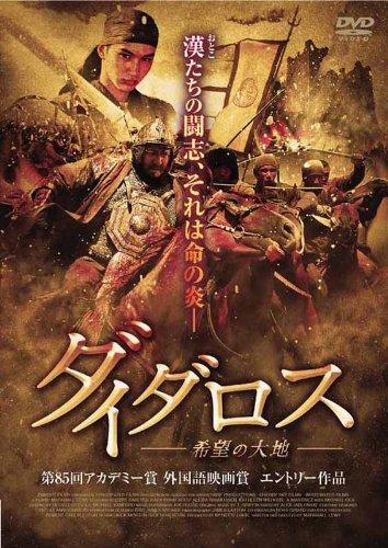 『ダイダロス 〜希望の大地〜』【教養的映画鑑賞】草原の民の熱き戦い