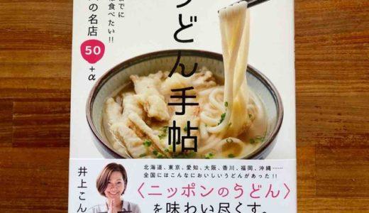 『うどん手帖 死ぬまでに一度は食べたい!! 全国の名店50+α』【うどんネタ】うどん県以外にも美味いうどんはあったんだ!