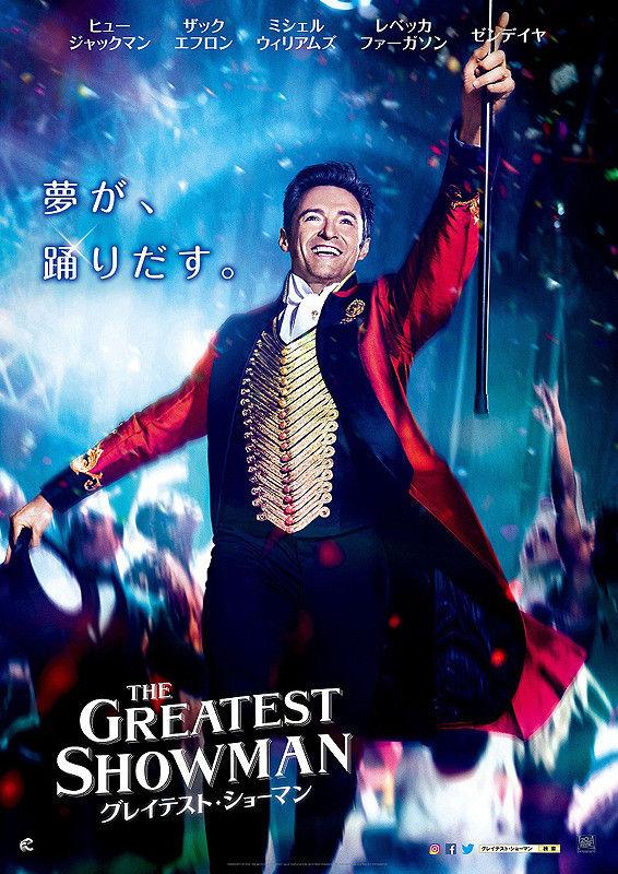 「グレイテスト・ショーマン」【映画レビュー】これぞエンターテイメント!大興奮のショータイム