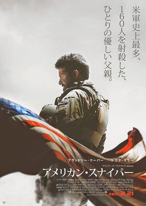 「アメリカン・スナイパー」【映画レビュー】命を奪うだけではない、戦争は心も破壊する