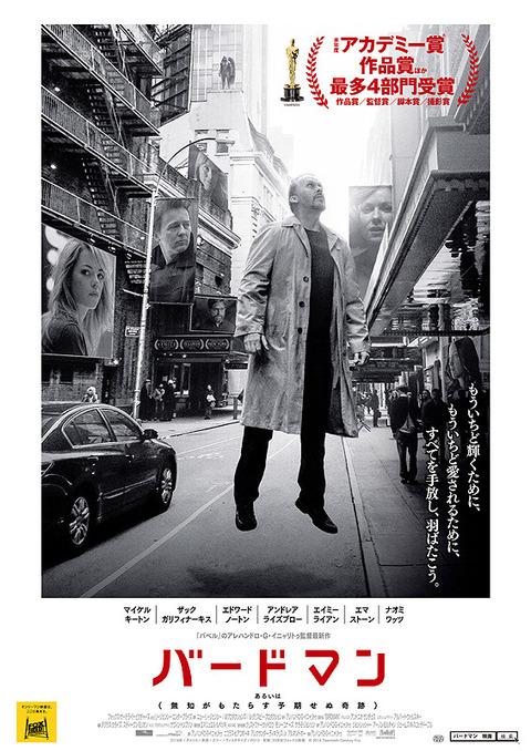 「バードマン あるいは(無知がもたらす予期せぬ奇跡)」【映画レビュー】オッサンの心に染みるブラックコメディ