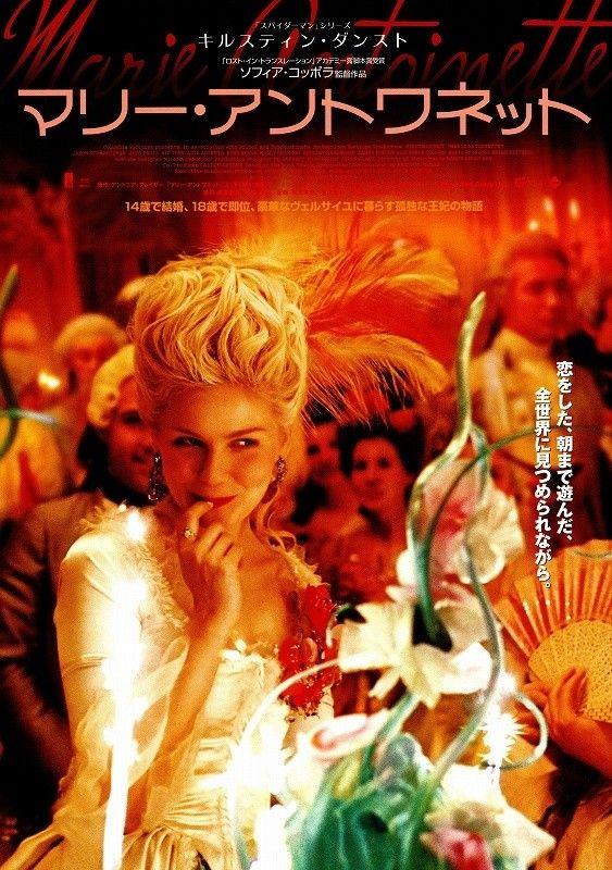 「マリー・アントワネット」【教養的映画鑑賞】絶対王政の王(王妃)を演じ続けるのは過酷なことだったんだろうな