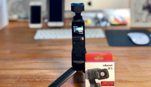 Ulanzi Osmo Pocket用 広角コンバージョンレンズ【レビュー】特に自撮りをする人にはマストバイアイテム