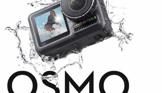 【速報】DJI からアクションカム「DJI OSMO Action」発表! 気になる点の情報をあつめてみた