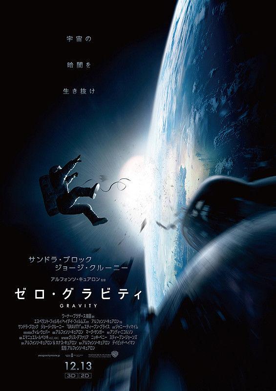 『ゼロ・グラビティ』【映画レビュー】これはびっくりした、革命的映画だ!