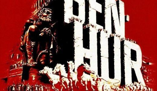 「ベン・ハー」【教養的映画鑑賞】人類の歴史の影の部分に分け入る光