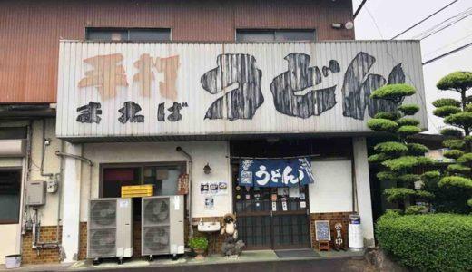前場製麺所【さぬきうどん】宇宙一のお出汁に悶絶!