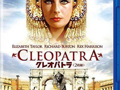 「クレオパトラ」【教養的映画鑑賞】クレオパトラ女王入門的伝記として楽しめる