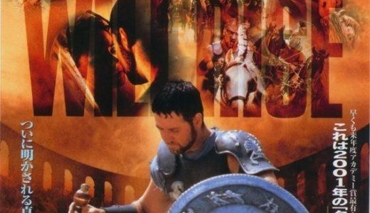 「グラディエーター」【教養的映画観賞】戦いと平和と狂乱にローマの風を感じる