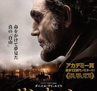 「リンカーン」【教養的映画鑑賞】歴史的決断の影にある強大な権力を持った男の信念と苦悩