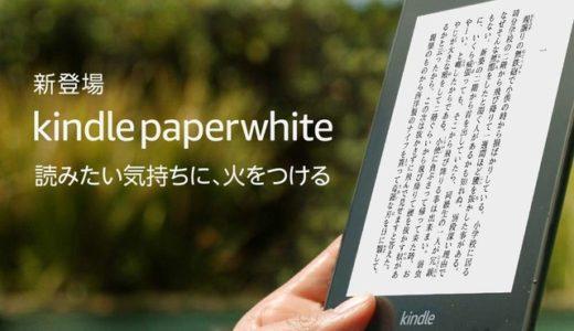 【kindleデバイス情報】Kindle Paperwhite に新モデル登場! 防水化で読書シーン拡大