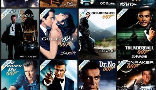 【Amazonプライム】「007」ファンに朗報、Amazonプライム・ビデオで「007」23作品が配信開始!!