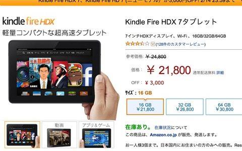 Kindle Fire HD が¥3000 OFF!【Kindle情報】バレンタインデーのギフトにいかが?