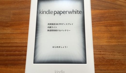 大特価セールで買ったKindle Paperwhiteが届いたから開封の儀&セットアップ【Kindle】拍子抜けするほど超簡単に読書がスタートできます