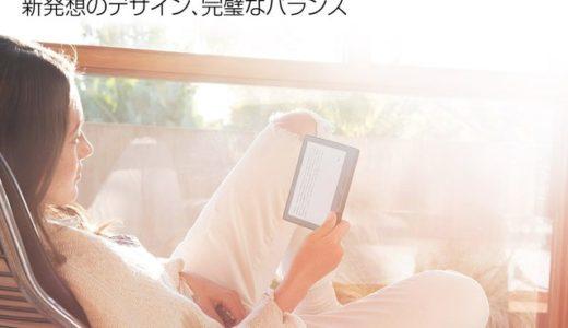 Amazonからハイエンドモデル電子書籍端末「Kindle Oasis」登場【Kindle情報】予約受付スタート、4月27日より出荷です!