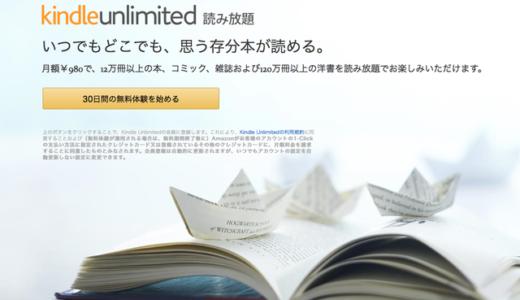 【Kindle】Kindle Unlimited の正しい楽しみ方は、iPadPro で雑誌三昧!