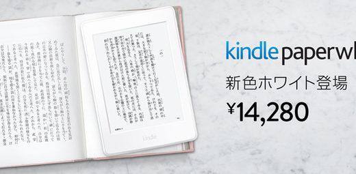 AmazonからKindle Paperwhite のホワイトモデル登場【Kindle情報】これがベストだと思う