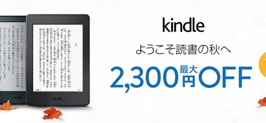 【kindleデバイスセール情報】「Kindle」が1,000円OFF、「Kindle Paperwhite」が2,300円OFF!のお得なキャンペーンを開催中!(9/25まで)
