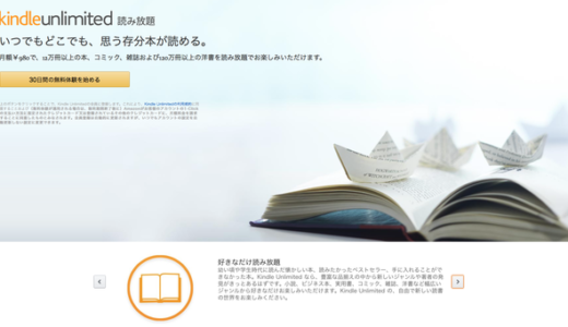 ついに Kindle Unlimited スタート!【Kindle】1日使ってみたので使い方や雑感などを記しておきます