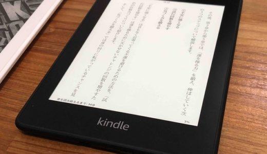 【kindle操作】Kindleの読書画面に時計を表示する方法