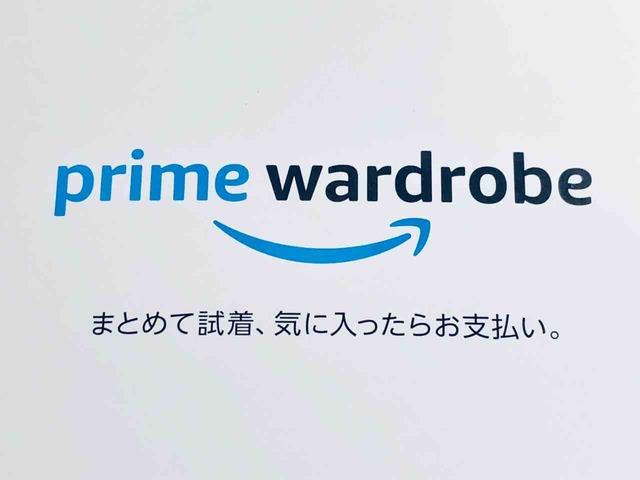 Amazonプライム・ワードローブを体験してみた! 注文・試着・返送・購入まで解説
