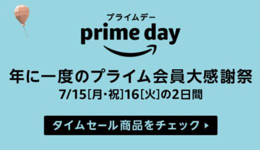 AmazonプライムデーはAmazonデバイス(Echo、Fireタブレット、Fire TV Stick、Kindle)狙いが正解!セール価格でゲットするチャンスです