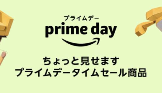 【随時更新】Amazonプライムデーセール対象商品公開からおすすめ品をピックアップ