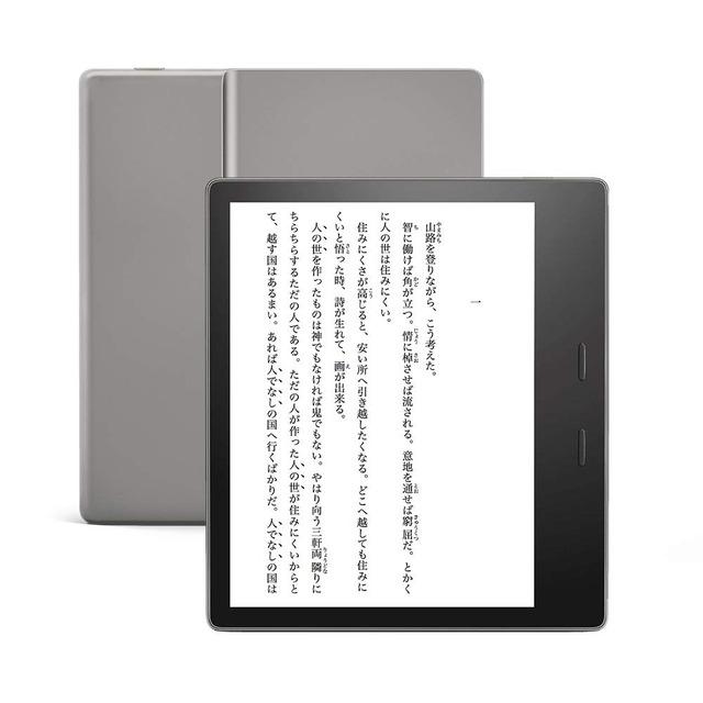 Kindle Oasis に色調調節ライト搭載のNewモデル登場、最強の電子書籍リーダー