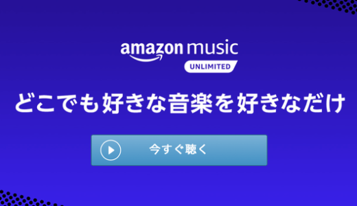 「Amazon Music Unlimited」を体験してわかった「Prime Music」との圧倒的な違い