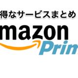 【2021年版】Amazonプライム会員のメリット・特典・サービスをわかりやすく解説! 入らないと絶対損!