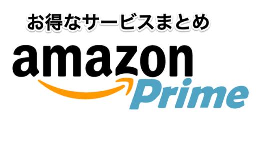 【2019年版】Amazonプライム会員のメリット・特典・サービスをわかりやすく解説! 入らないと絶対損!